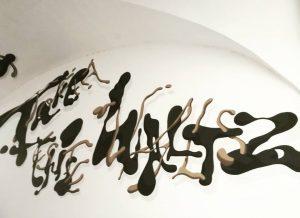 #minimal #wall #sign #takethiswaltz #beckivalcer #wien