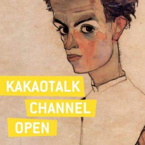 레오폴드 미술관 카카오톡 채널 오픈! 🥳 지금 카카오톡에서 Leopold museum을 검색해 보세요! 다양한 혜택과 신규 소식들을 빠르게...